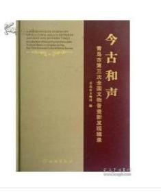 今古和声---青岛市第三次全国文物普查新发现辑录