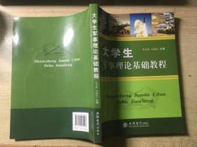 大学生军事理论基础教程