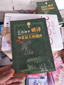 正版 破译华夏最大的谜团:点击三星堆9787806531846