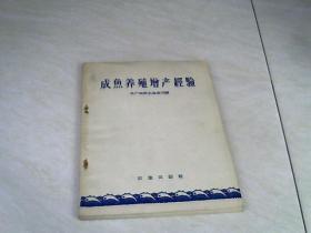 成鱼养殖增产经验 【32开 1958年一版一印】