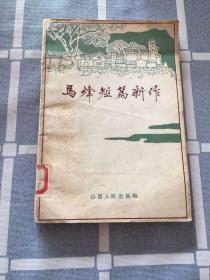 马烽短片小说新作