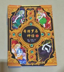 希腊罗马神话 1一12册全 12册合售
