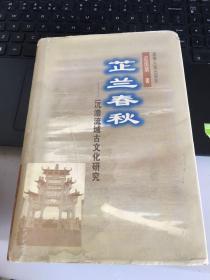 芷兰春秋:沅沣流域古文化研究