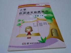 小学自读语文拓展阅读(一年级下册,新书)