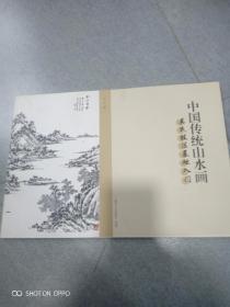 中国传统山水画吴氏技法基础入门