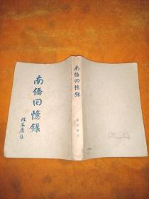 南桥回忆录 【繁体竖版】【民国35年再版