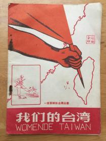 正版现货 我们的台湾 少年儿童出版社