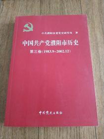 中国共产党濮阳市历史 第三卷(1983.9——2002.12)