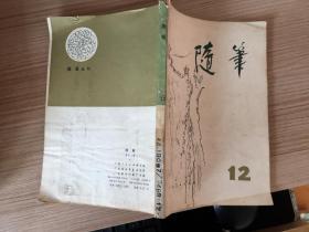 隨筆叢刊 第十二集(12)