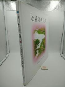 小活字图话书 桃花源的故事