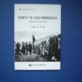 欧洲共产党与反法西斯抵抗运动 镌刻史册的伟大贡献/居安思危世界社会主义小丛书