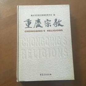 重庆宗教(16开精装)