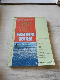 JSP 网站编程教程