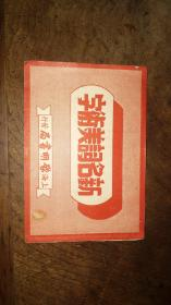 美术平装书《新名词美术字》1950年,1册全,24开,上海启明书局 48张 品相如图