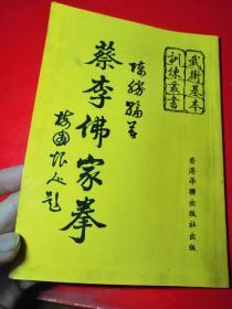 绝版武术书《蔡李佛家拳》武术基本训练丛书