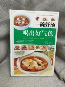 一碗好汤喝出好气色精装书