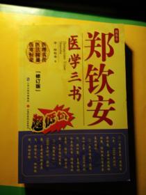 郑钦安医学三书 修订版