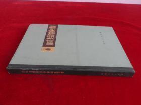 山东主要经济作物病虫图谱  全部是彩色图谱 精装本工具书