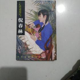 中国当代书画名家——倪春林