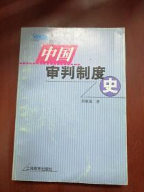 中国审判制度史