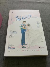 高甜先生【签名本 32开 19年1版1印 】