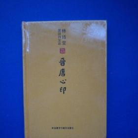 林语堂英译诗文选:晋唐心印