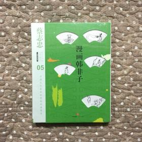蔡志忠漫画古籍典藏系列:漫画韩非子(第5辑·漫画中国经典)