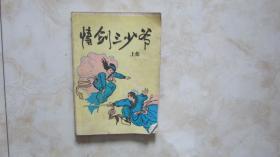 情剑三少爷(上)