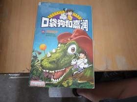 口袋狗和嘉润:[漫画].宠物恐龙