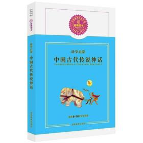 蓝莓图书 幼学启蒙 蓝莓阅读  9787535598608 湖南教育出版社