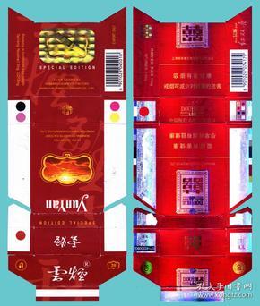 卡纸烟标-河南中烟公司等 黄金叶等卡纸拆包标7种