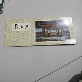 恭王府 明信片