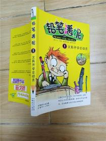 铅笔潘妮1 文具开学总动员【书脊有划痕】