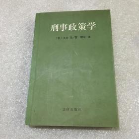 刑事政策学【[日]大谷实 著;黎宏 译】