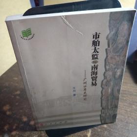 市舶太监与南海贸易【签名版】