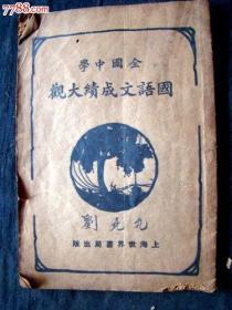 全国中学(国语文成绩大观)(第四册)
