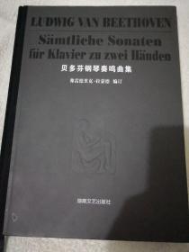 贝多芬钢琴奏鸣曲集:精装版
