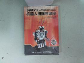 乐高EV3机器人搭建与编程 未开封