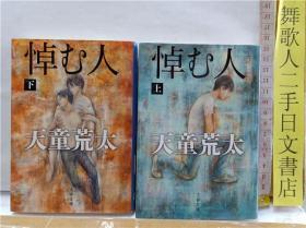 日文原版64开文库小说书て天童荒太 悼む人上下册   日语正版