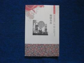 【中国文化知识读本】福禄寿喜(未开封)