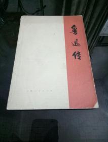 鲁迅传  (上)