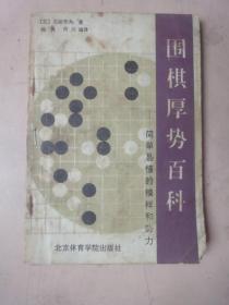 围棋厚势百科(1991年1版1印)