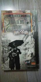 英语歌曲教学ok系列;世纪金曲VCD十片装(附中英文歌词)