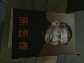 陈云传(上下)