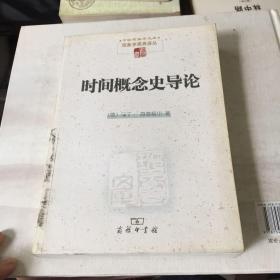 时间概念史导论:中国现象学文库 现象学原典译丛