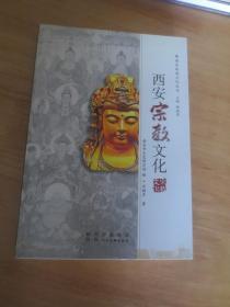 西安宗教文化