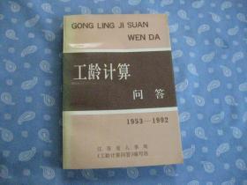 工龄计算问答 1953-1992