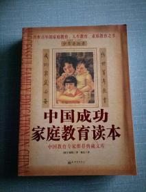 中国成功家庭教育读本