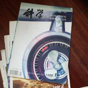 科学 中文版 科学美国人中译本 1998年 11本合售