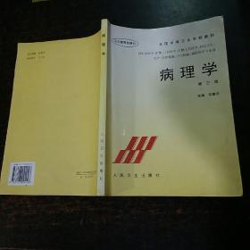 病理学(第三版)全国中等卫生学校教材